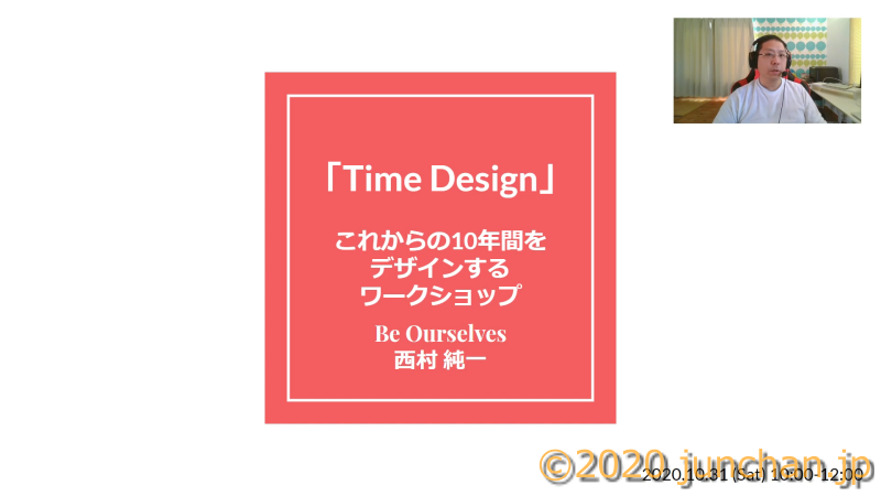 Time Design - これからの10年間をデザインするワークショップ