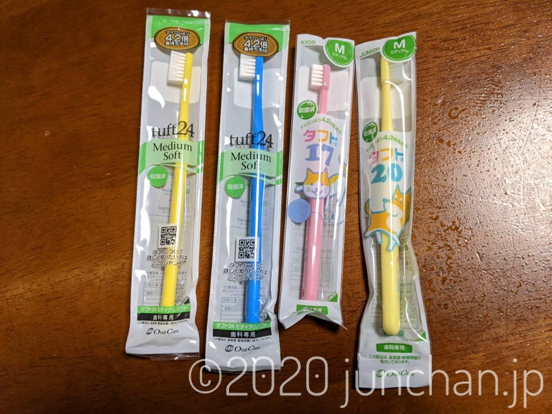 歯ブラシをごっそり買う