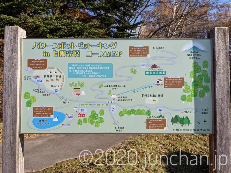 白樺高原MAP