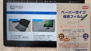 IdeaPad Duet Chromebookに液晶保護フィルムを貼った