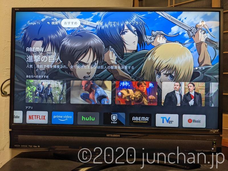 Chromecast with Google TV のホーム画面