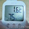 今朝の室温は1.6℃