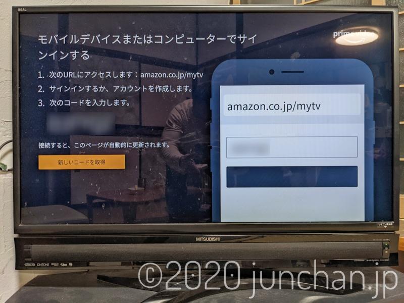 AmazonプライムビデオとChromecast with Google TVを紐付ける