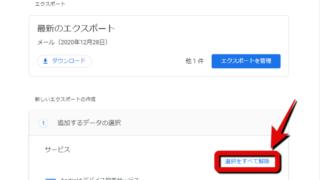 Googleデータエクスポート