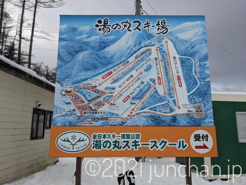 湯の丸スキー場 マップ
