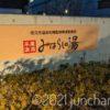 新春初温泉