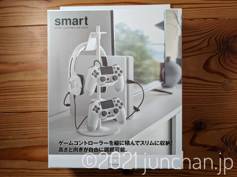 山崎実業 ゲームコントローラー収納ラック 外箱