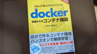 docker基礎からのコンテナ構築