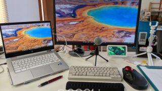 Chromebookでオンライン勉強会