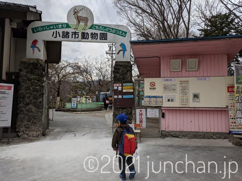 小諸市動物園 入り口