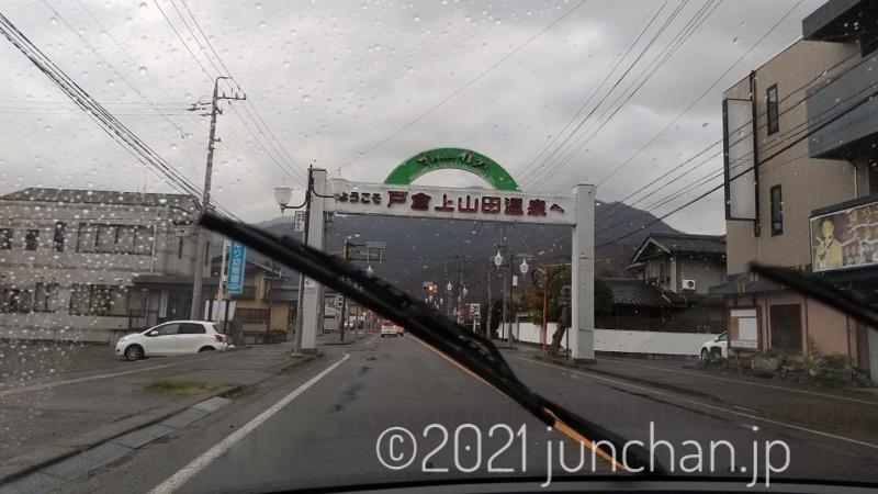 戸倉上山田温泉へ