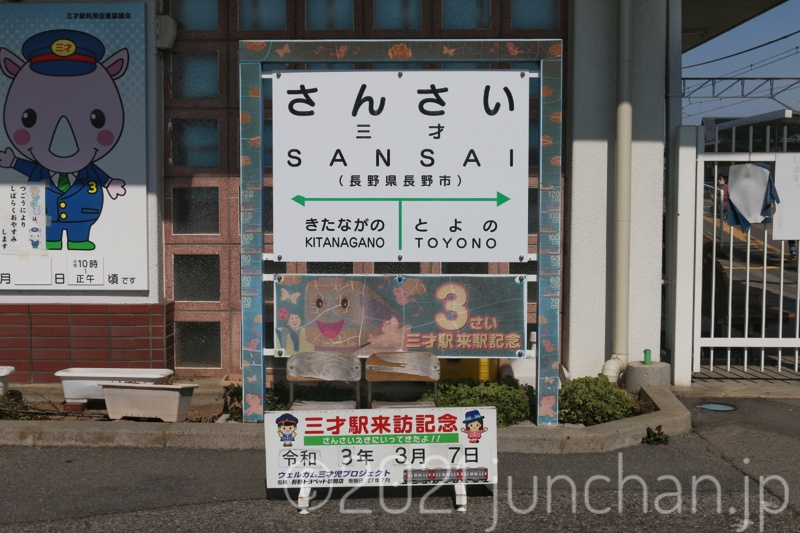 三才駅 写真撮影スポット