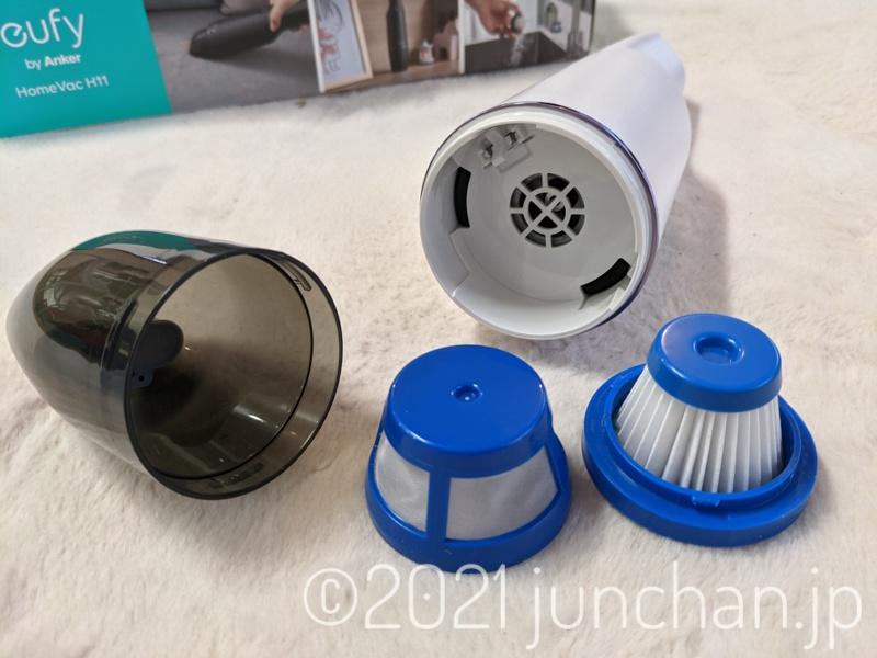 Eufy HomeVac H11 ゴミがたまるところ、フィルタ