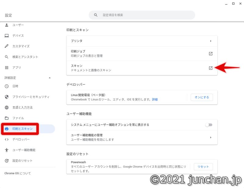 設定画面→印刷とスキャン→スキャン