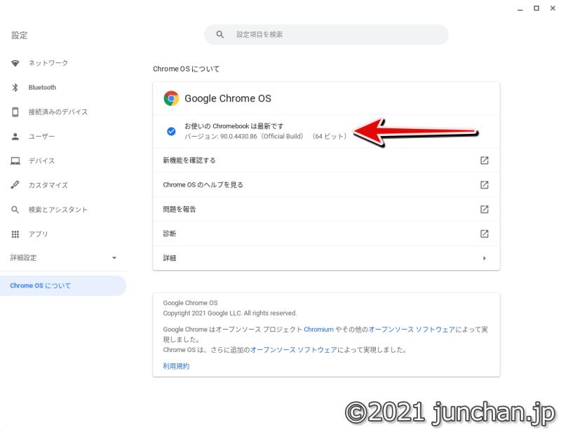 ChromeOS バージョン90.0.4430.86