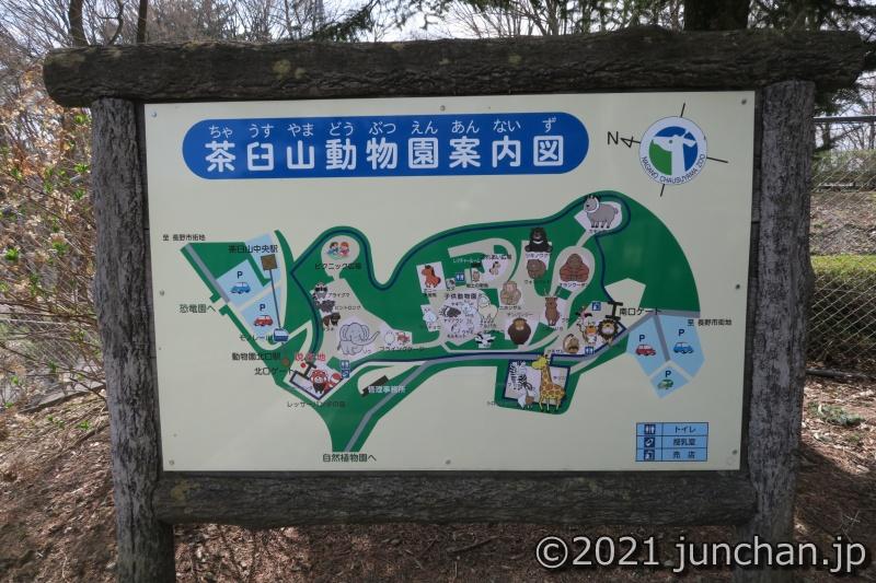 茶臼山動物園案内図