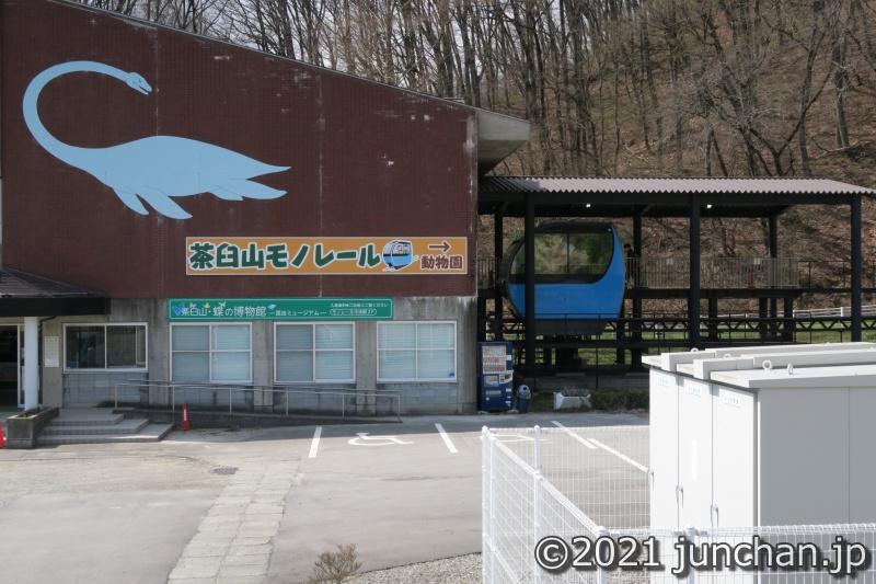 茶臼山モノレール 中央駅