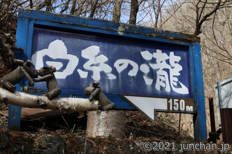 白糸の滝まで150mの看板