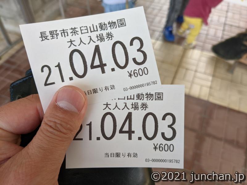 茶臼山動物園 大人入場券
