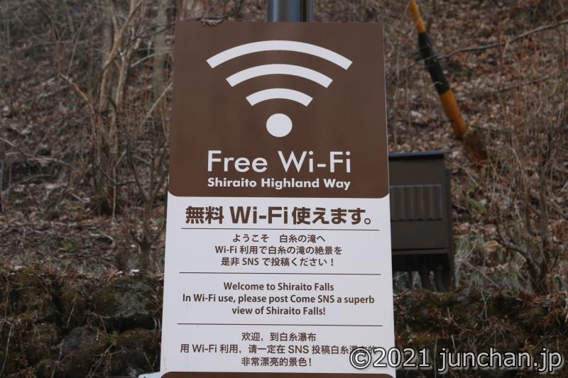 白糸の滝にはFree Wi-Fiが提供されていた
