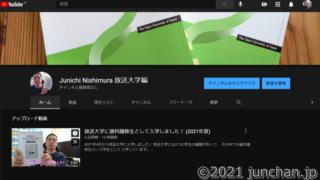 放送大学用のYouTubeチャンネルを開設