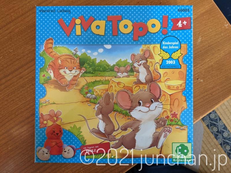 ねことねずみの大レース VIVATOPO!