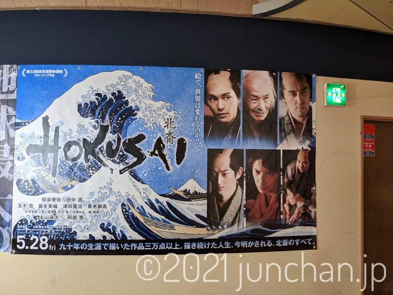 映画「HOKUSAI」を観た