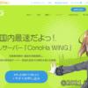 ConoHa WING トップイメージ