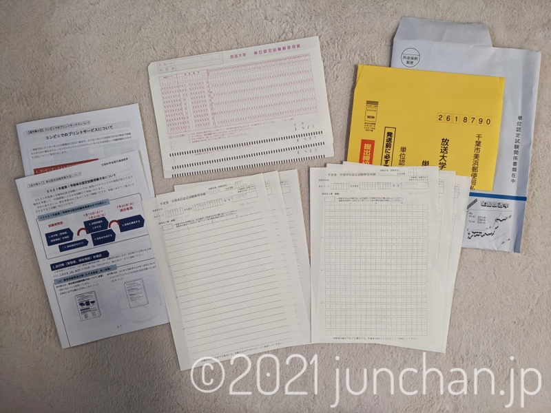 単位認定試験関連書類