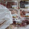 カタヤマで買ってきた肉