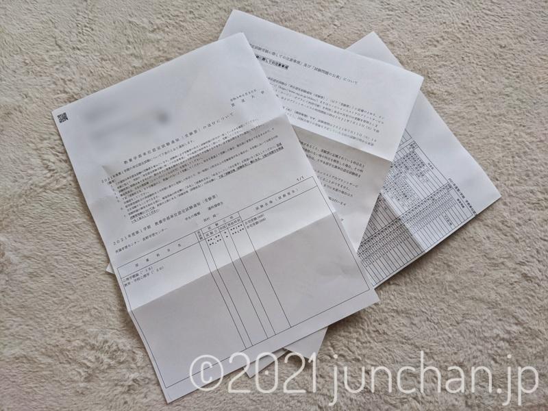 単位認定試験 受験票