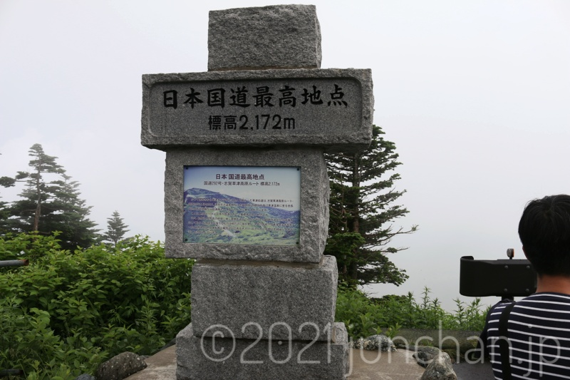 日本国道最高地点 (標高2,172m)