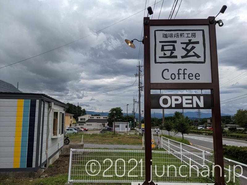 御代田 豆玄 Coffee