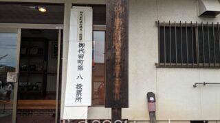御代田町 町議会議員選挙