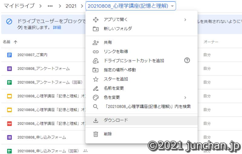 Googleドライブで一括ダウンロード