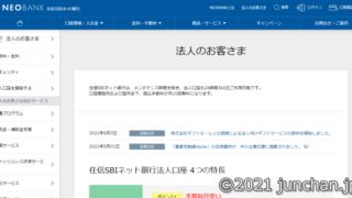 住信SBIネット銀行に法人口座を作る