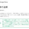 Google Storeで下取り
