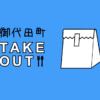 御代田町TAKEOUT