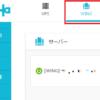 ローカル配送の設定をする ConoHa WINGサポート