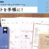 Ca.Crea(カ.クリエ)[テンプレート]|ノート|ノート・紙製品|製品情報 | プラス