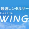 【リリース】[WING]「.io」「.app」など全13種類のドメイン提供開始|レンタルサーバ