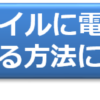 法務省:商業・法人登記のオンライン申請について