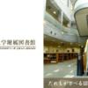 放送大学附属図書館