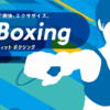 Fit Boxing(フィットボクシング)| Nintendo Switch