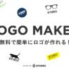 ロゴメーカー | 【商用利用OK】無料で誰でも簡単に自分のショップのロゴが作れる