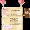ベーカリーカフェ ココラデ御代田店 - ベーカリーカフェ ココラデ御代田店