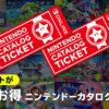 2本でお得 ニンテンドーカタログチケット | My Nintendo Store(マイニンテンドースト