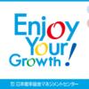 2022年1月始まり 製造終了商品と代替商品のご案内 | 新着情報 | JMAM 日本能率協会